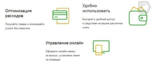 Изображение - Как пользоваться корпоративной картой сбербанка для юридических лиц -e1524312338596