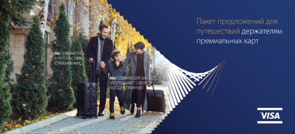 Изображение - Кредитная карта visa signature сбербанк условия -e1524902516459