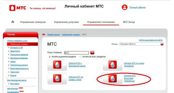 Изображение - Как обменять бонусы спасибо от сбербанка на деньги Oplata-MTS-bonusami-Spasibo-ot-Sberbanka