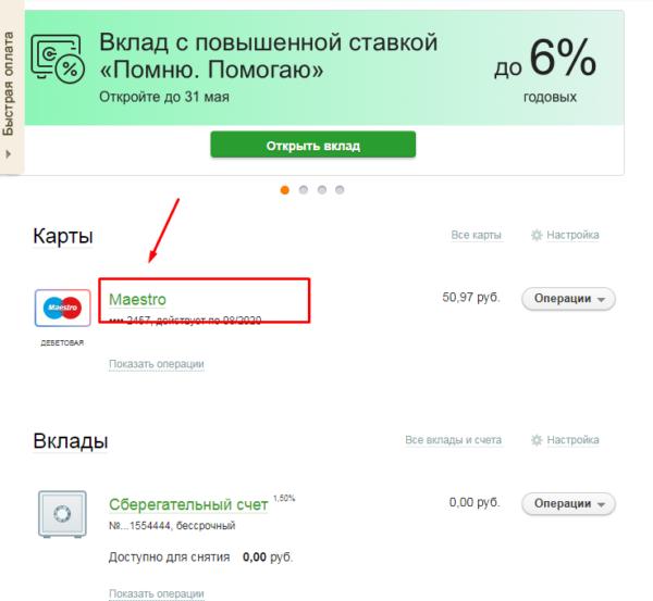 как получить реквизиты карты сбербанка через сбербанк онлайн на компьютере