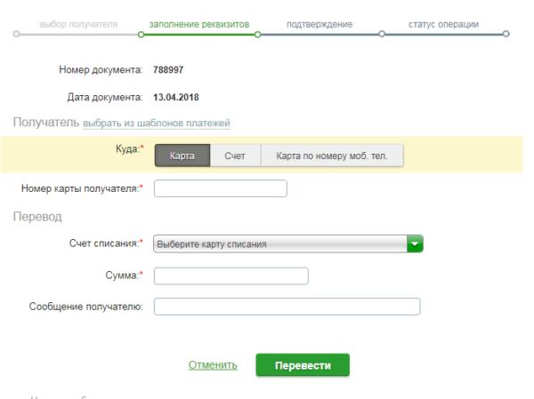 Изображение - Как перевести деньги с кредитной карты сбербанка на другую Screenshot_3-e1523711627278