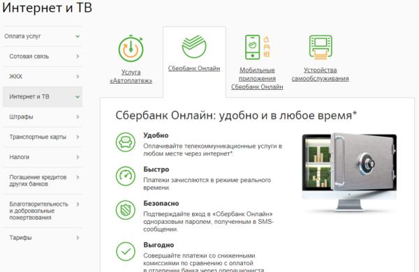 Изображение - Вопрос почему нельзя расплатиться кредитной сбербанковской картой chto-mozhno-oplachivat-kreditnoj-kartoj-sberbanka2-600x390