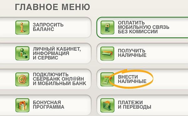 Изображение - Как правильно аннулировать кредитную карточку сбербанка kak-popolnit-kartu-sberbanka-1