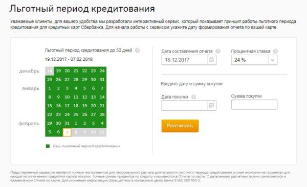 Изображение - Как рассчитать льготный период по кредитной карте сбербанка пример lgotnyj-period-2-e1523791621968