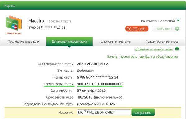 Счет у кредитной карты Сбербанка для декларации