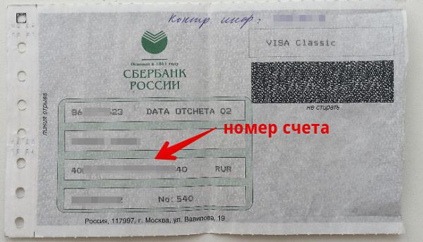 Изображение - Сколько цифр в номере карты сбербанка nomer-scheta-na-konverte-s-kartoy-Sberbanka
