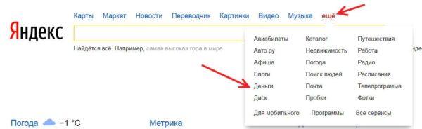 Изображение - Вывод денег с яндекс такси на карту сбербанка 1-vybiraem-yandex-dengi-e1525626233991