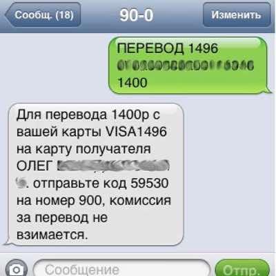 со сбербанка онлайн на почта банк