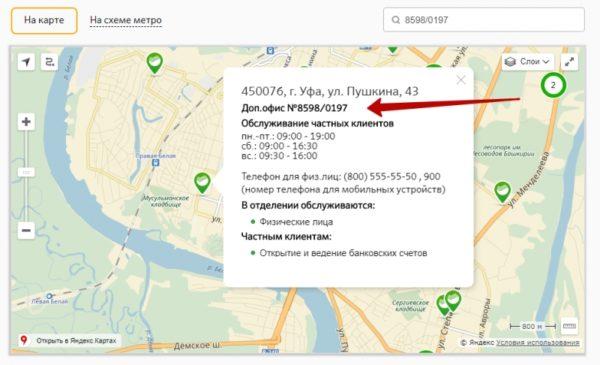 Изображение - Как узнать номер отделения сбербанка по номеру карты adres-otdeleniya-na-karte-e1525623931694