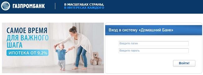 Изображение - Перевод с карты газпромбанка на карту сбербанка kak-perevesti-dengi-s-karty-gazprombanka-na-sberbank3