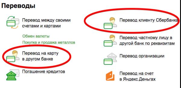 как перевести деньги с карты сбербанка на карту тинькофф без комиссии через приложение блэквью официальный сайт смартфоны цены