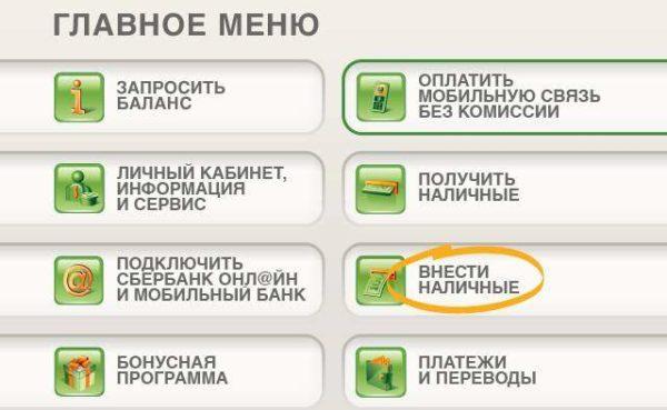 Изображение - Онлайн-оплата через сбербанк по карте sber-popolnit-kartu-bankomat2-e1525602937100