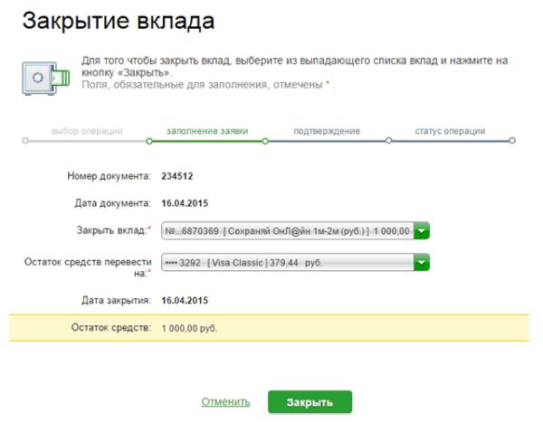 Изображение - Вклад управляй от сбербанка россии sberbank-vklad-upravlyay-onlayn-e1526984302867