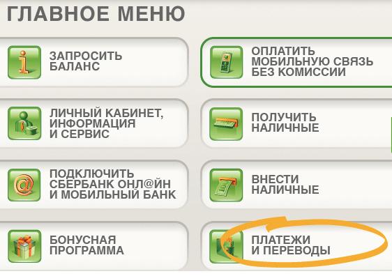 как перевести деньги с карты сбербанка на карту хоум кредит банк какое место занимает имя кристина