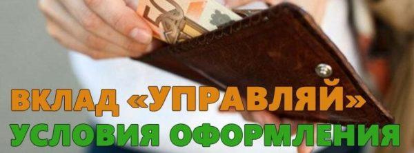 Изображение - Вклад управляй от сбербанка россии vklad-upravlyay-sberbanka-rossii-e1526984310775