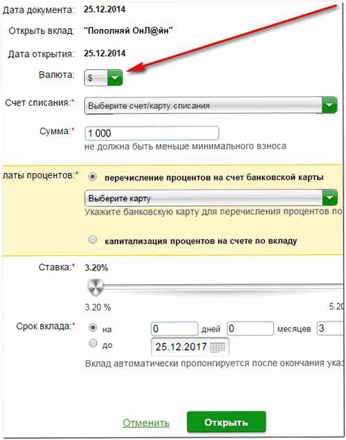 Изображение - Открываем в сбербанке простой счет, не вклад %D1%88%D0%B0%D0%B3-6