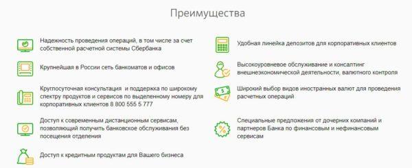 Резервирование расчетного счета в Сбербанке для юридического лица