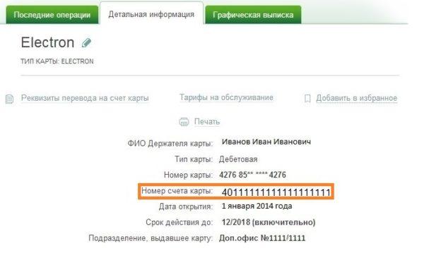 Изображение - Как проверить свой счет в сбербанке через интернет sbol-nomer-scheta-karty-vo-vkladke-dopolnitelnaja-informacija-e1529505561178