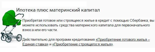 Изображение - Чем отличается жилищный кредит от ипотеки в сбербанке ipoteka-plyus-materinskij-kapital