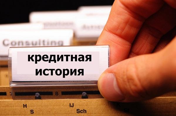 Изображение - Плохая кредитная история в сбербанке, как взять кредит dadut-li-v-sberbanke-kredit-s-ploxoj-kreditnoj-istoriej-3
