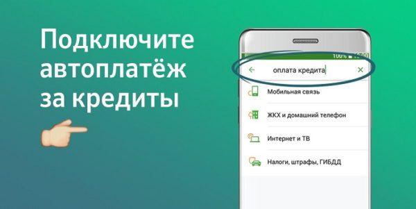 Изображение - Оплата кредита отп банка через интернет с карты сбербанка kak-oplatit-kredit-otp-banka-cherez-sberbank-6-600x301