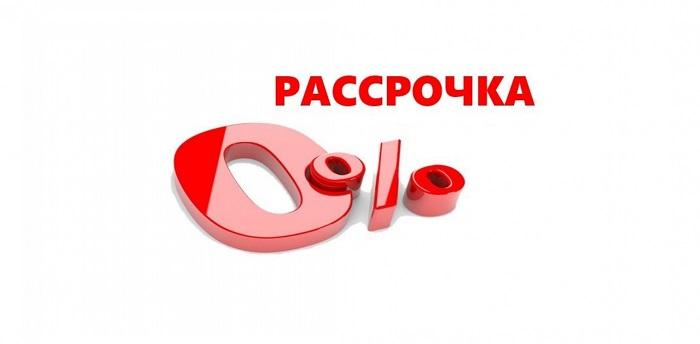 Взять деньги в рассрочку без процентов на карту онлайн сбербанк россии