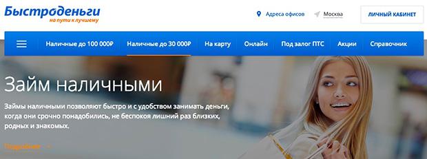быстроденьги официальный сайт телефон в москве
