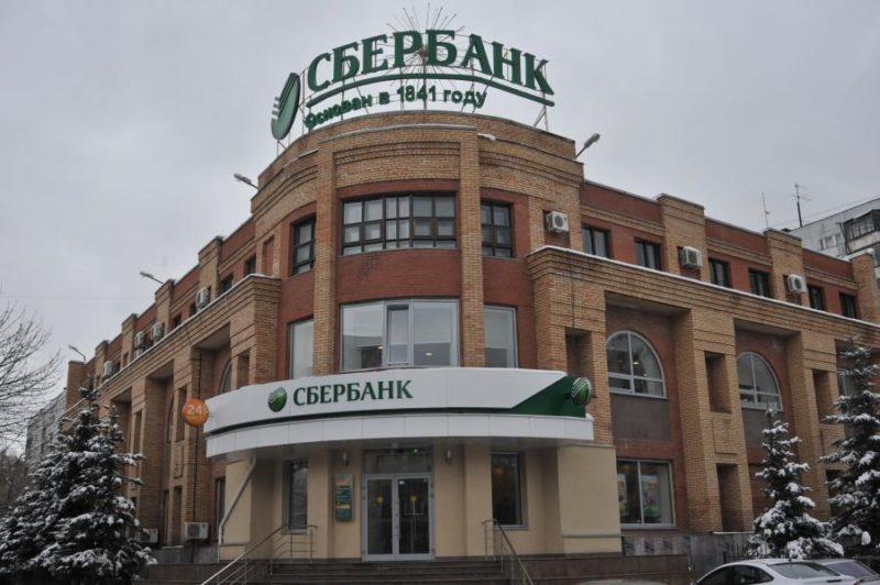 пао сбербанк россии официальное название