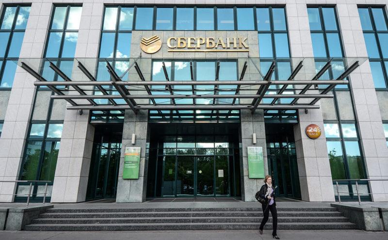 адрес банка волго-вятский банк пао сбербанк г нижний новгород кредит через ощадбанк