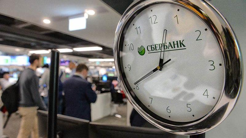Во сколько заканчивается банковский день в сбербанке. До скольки банковский день в сбербанке для юридических лиц
