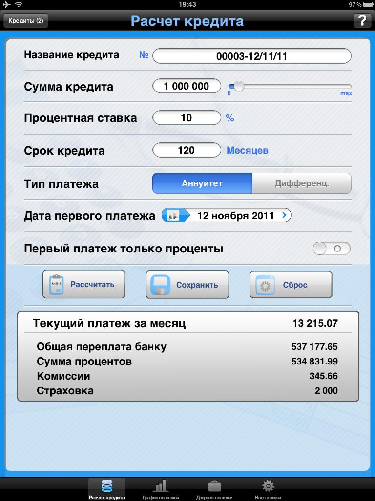 кредитный калькулятор сбербанка ипотеки