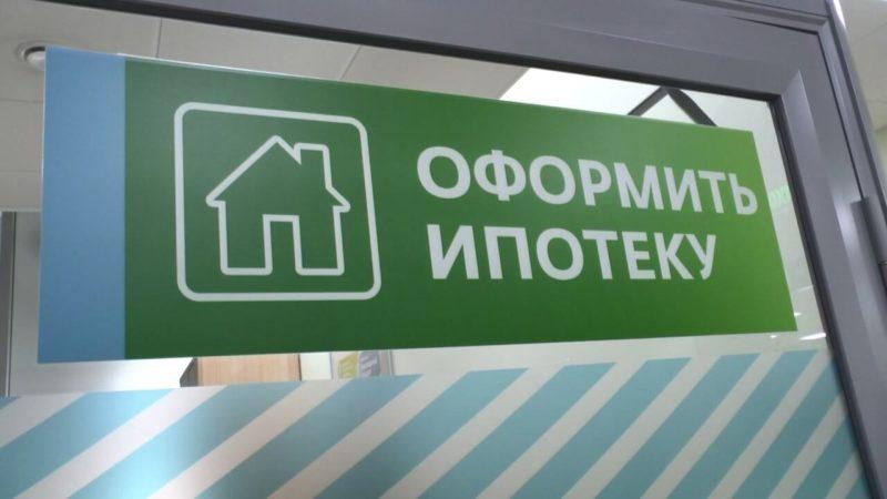 Оформить ипотеку онлайн во все банки