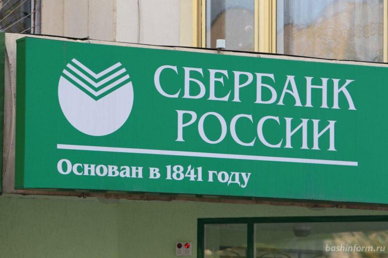 График работы Сбербанка России