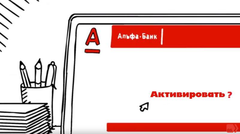 Активировать карту Альфа банка