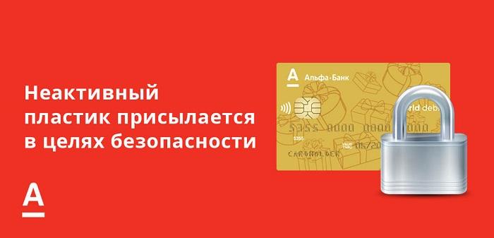 Кредитные карты неактивные