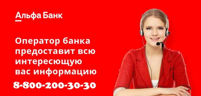 Альфа банк банк оператор