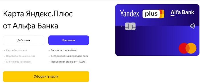 карта яндекс плюс кредитная