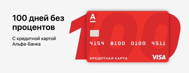 кредитка альфа банк