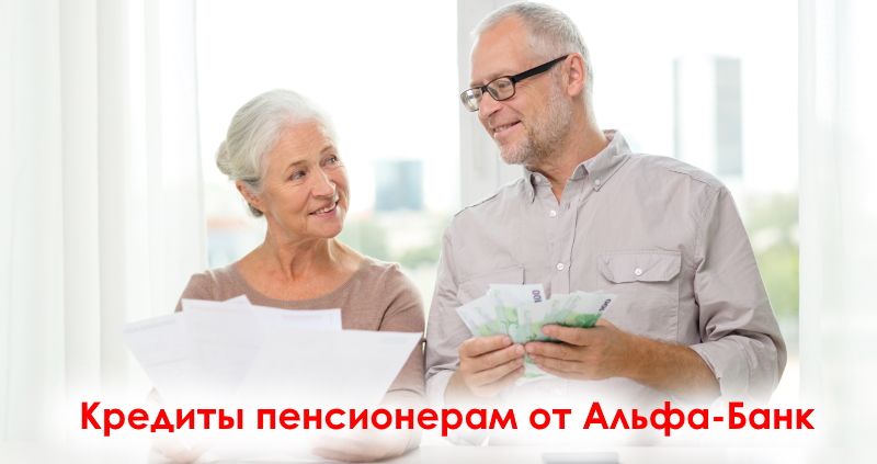 Кредиты пенсионерам картинка
