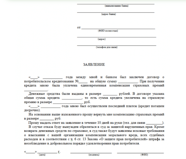 кредит до 1000000 рублей с возвратом процентов отзывы