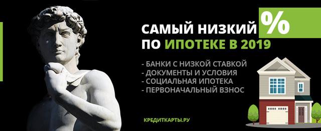 банки с самым низким процентом на потребительский кредит ульяновскпри разводе остался кредит