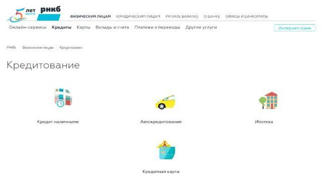 как взять кредит в рнкб в крыму для ип на квартиру мтс кредит отзывы москва