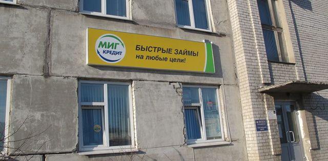 Миг кредит иваново официальный сайт