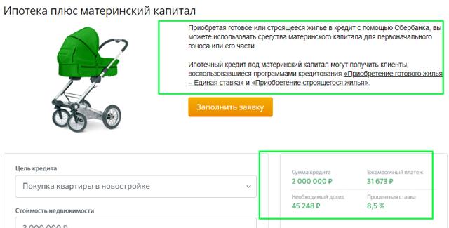кредит онлайн на банковский счет