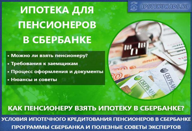 ипотечный кредит пенсионерам в сбербанке