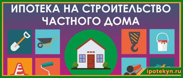 втб правила ипотечного кредита кубань кредит лабинск режим работы