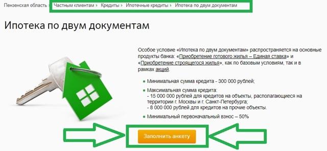 можно ли взять кредит онлайн на карту сбербанка