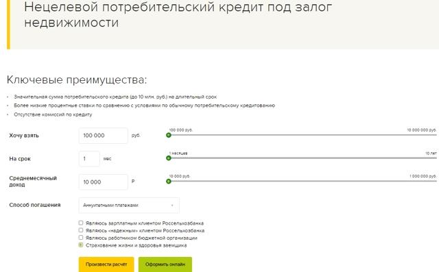 сетелем банк онлайн заявка на кредит