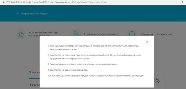 банк открытие зарплатный проект отзывы клиентов web zaim личный кабинет займ вход