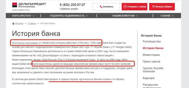 Ипотека банк онлайн заявка